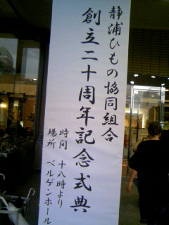 沼津ライブ&観光
