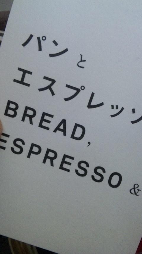 おいしいパンがたべたいな