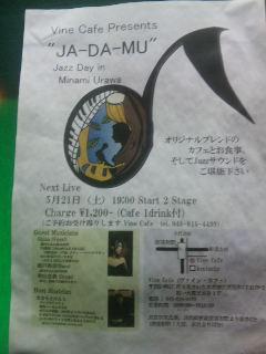 南浦和VINE CAFE<br />  ライブ♪