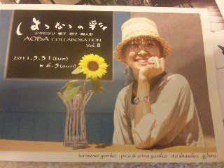 Gallery寛