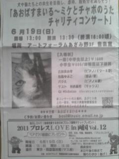 今夜は新宿、明日はあざみ野♪