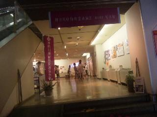 神奈川県動物愛護協会さんの写真展