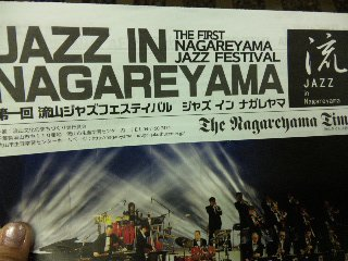 JAZZ・IN・N<br />  AGAREYAMA