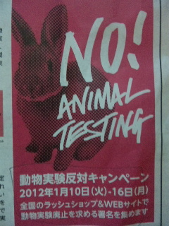 『美』に動物実験は必要ない