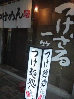 しの散歩?〜沼津番外編〜