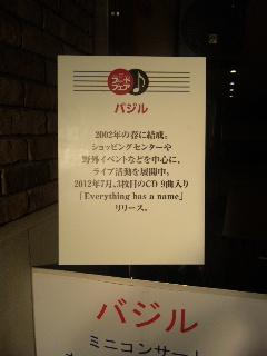 横浜元町フードフェア
