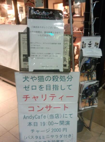 池尻Andy Cafe/チャリティーライブ終了