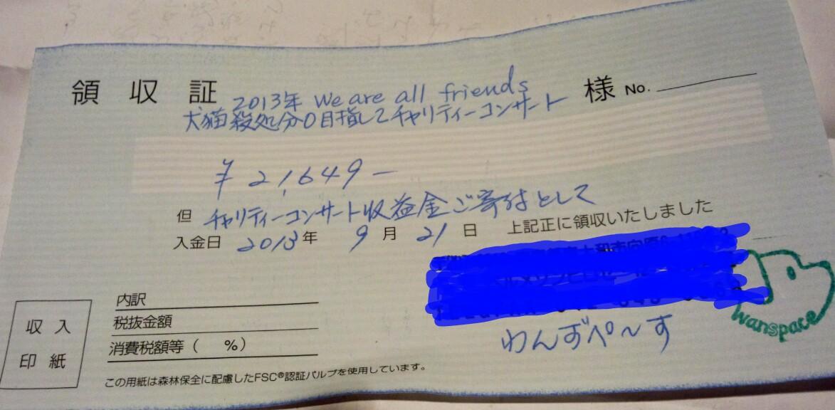 9/21犬猫殺処分O目指してチャリティーライブat吉祥寺カフェフレンズ レポ