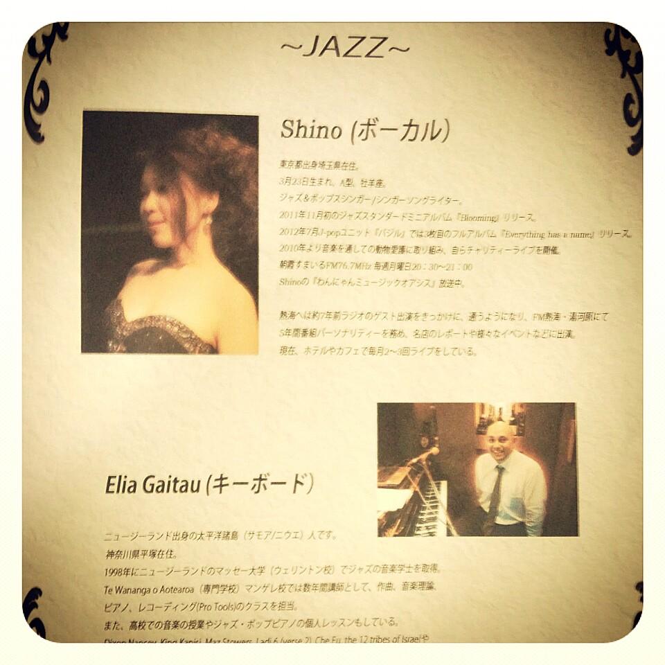 今夜はジャズとフレンチのコラボ☆②